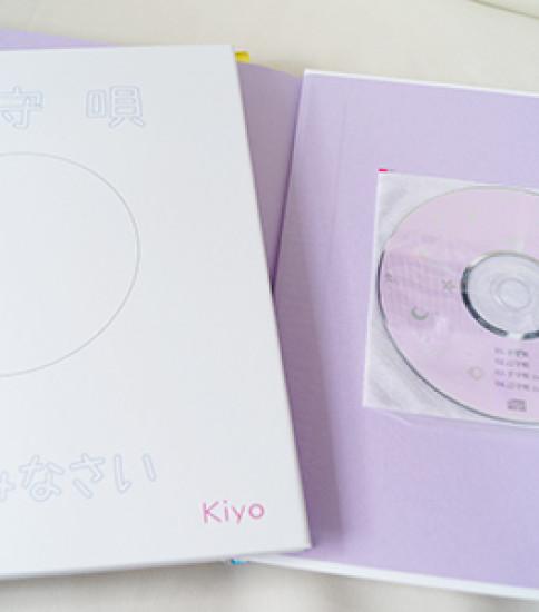 子守唄付き絵本 by Kiyo