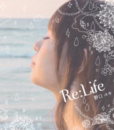 野口ユキ『Re:Life』CD制作サポート